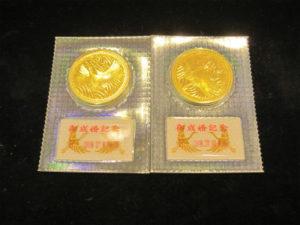 皇太子殿下御成婚記念 五万円金貨