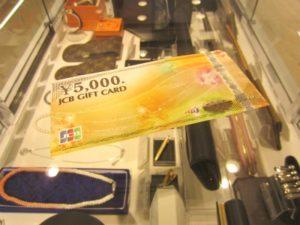 JCB ギフト券5,000円