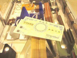 三越商品券1,000円