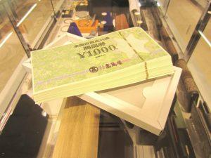 全国百貨店共通商品券1,000円