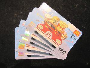 金券「マックカード 500円」買い取りました!